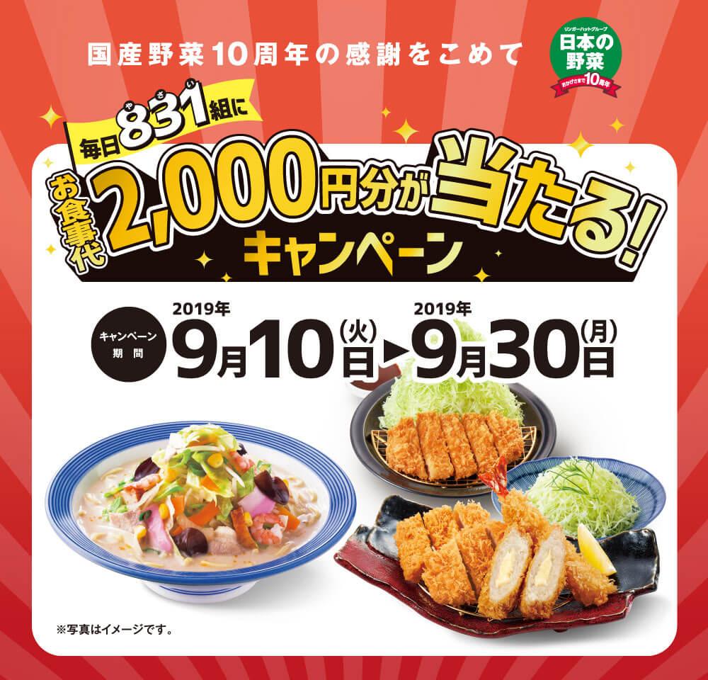 毎日831組にお食事代2,000円分が当たる!キャンペーン 9月10日(火)~9月30日(月)