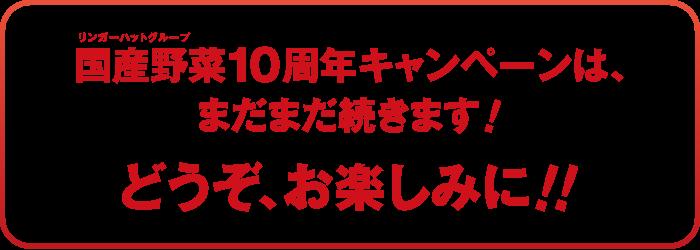 リンガーハットグループ国産野菜10周年キャンペーンはまだまだ続きます!どうぞ、お楽しみに!!