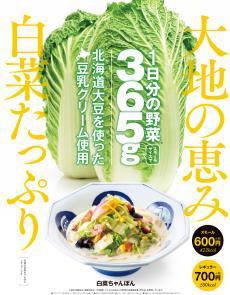 たっぷり300gの白菜を使用!1日分の野菜が摂れる冬季限定メニュー「白菜ちゃんぽん」豆乳仕立て