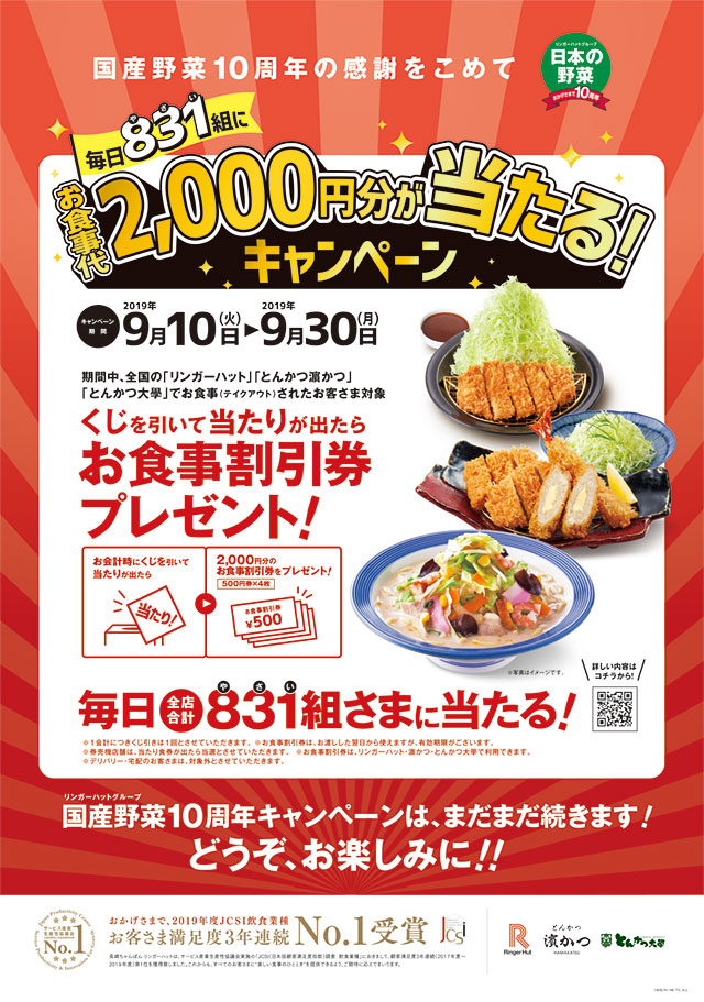 毎日組にお食事代2,000円分が当たる!キャンペーン