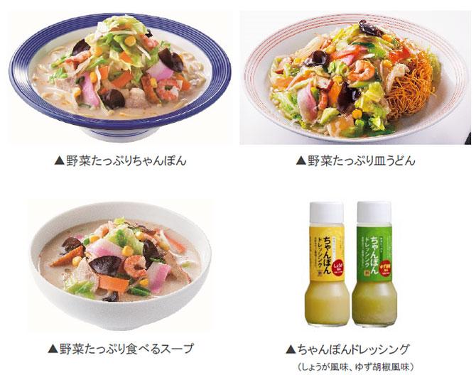 野菜たっぷりシリーズ