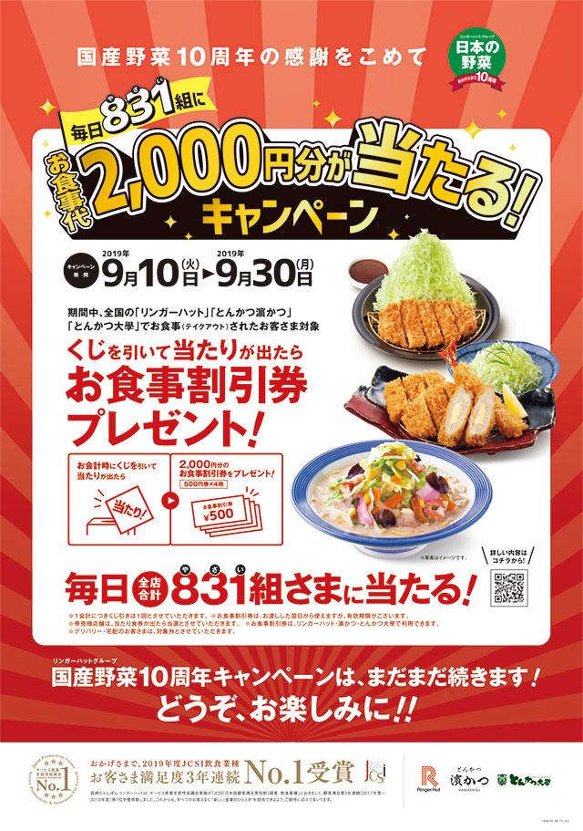 毎日831(ヤサイ)組にお食事代2,000円分が当たる!キャンペーン