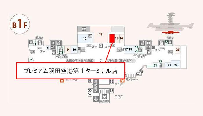 プレミアム羽田空港第1ターミナル マップ