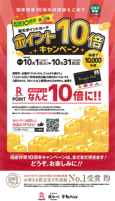 楽天ポイントカード ポイント10倍キャンペーン