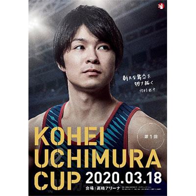 A賞 [50組様] 内村航平選手主催「「KOHEI UCHIMURA CUP 2020」ご招待