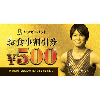 B賞 [150名様] 内村航平選手がデザインされたリンガーハットオリジナル「お食事割引券」3,000円分
