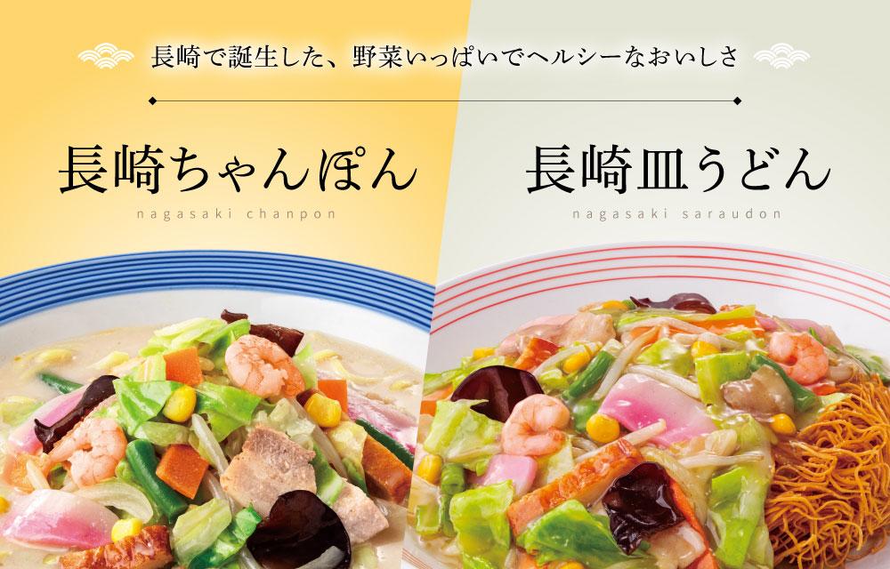 長崎で誕生した、野菜いっぱいでヘルシーなおいしさ